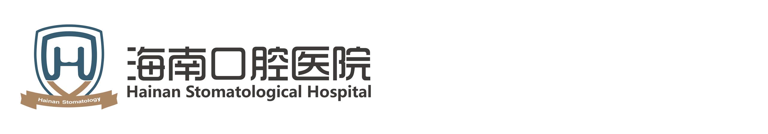 海南口腔醫院